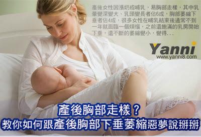 產後胸部下垂萎縮說掰掰