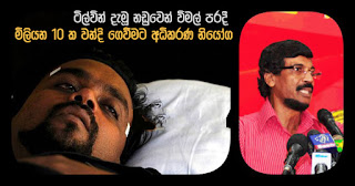 Wimal loses litigation in case filed by Tilwin -- court orders to pay 10 million damages!
