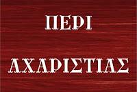 ΠΕΡΙ ΑΧΑΡΙΣΤΙΑΣ