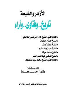 تحميل كتاب الأزهر والشيعة - مجموعة من المؤلفين pdf