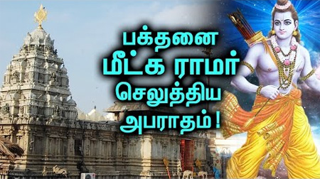Facts About Bhadrachalam Temple