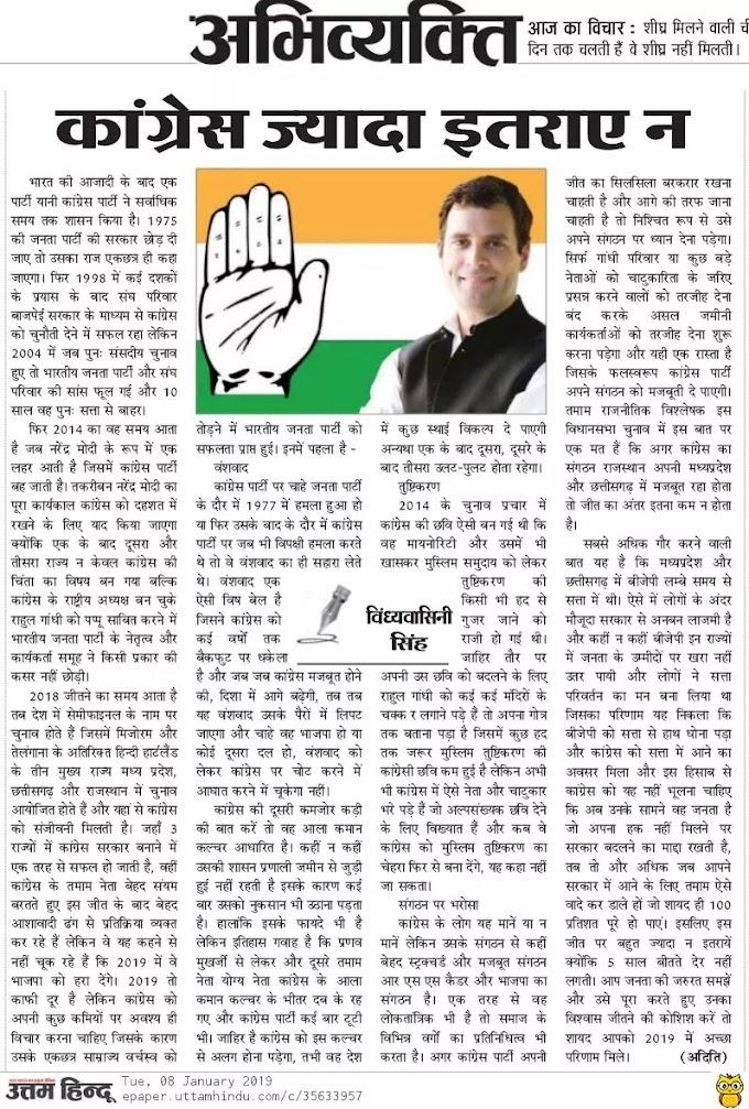 8 January 2019 Uttam Hindu Paper -congress performance in election