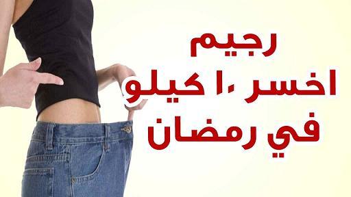 رجيم لتخسيس 10 كيلو فى رمضان