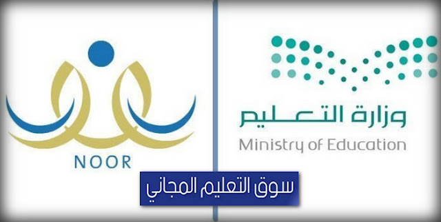 نظام نور برقم الهوية الوطنية لتسجيل الطلاب وللاستعلام عن نتائج الطلاب