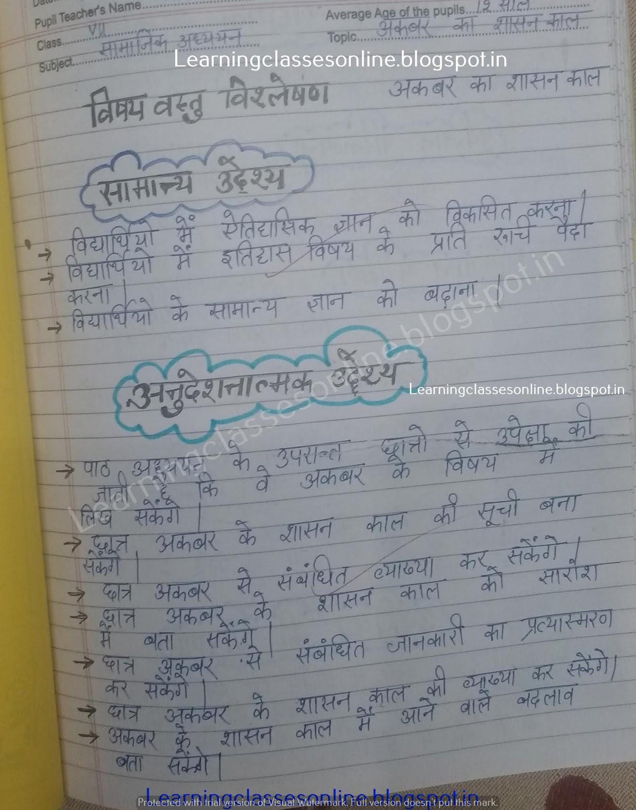 अकबर का शासन काल  Social Studies Lesson Plan in Hindi, पाठ योजना सामाजिक विज्ञान, पाठ योजना सामाजिक विज्ञान कक्षा,