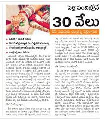 Chandranna Pelli Kanuka for providing financial assistance to BC Brides at the time of marriage  GO.32  Dt.30/10/17