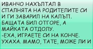 ВИЦОВЕ ~ Иванчо нахълтал в спалнята на родителите...