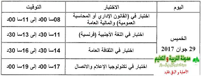 جدول سير اختبارات مسابقة  مقتصد 2017