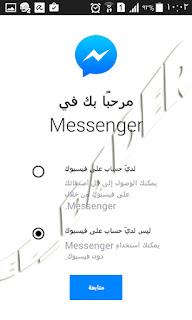 فيس بوك مسنجر اضافة حساب جديد  Facebook messenger create new account