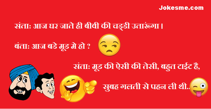 funny-jokes-biwi-ki-chaddi