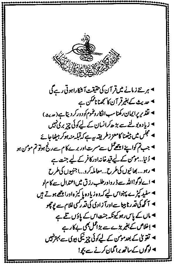 aqwal e zareen in urdu books pdf free download