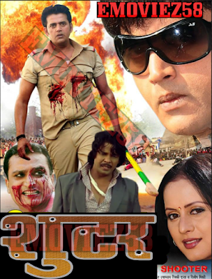 "SHOOTER ""शूटर"" 