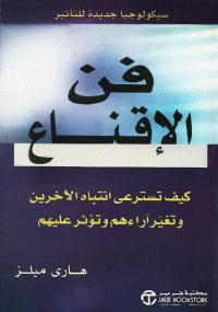 تحميل كتاب فن الإقناع pdf