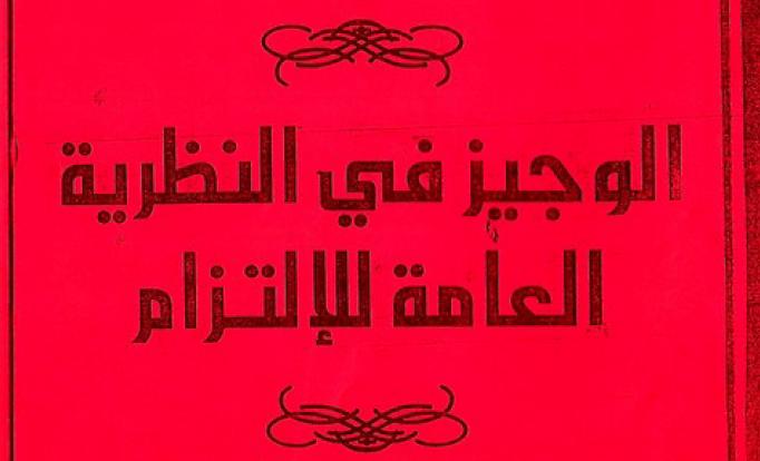 """تحميل كتاب """" الوجيز في النظرية العامة للإلتزمات """" ، للدكتور  """" محمد البوشواري """""""