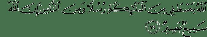 Surat Al Hajj ayat 75