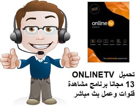 تحميل ONLINETV 13 مجانا برنامج مشاهدة قنوات وعمل بث مباشر