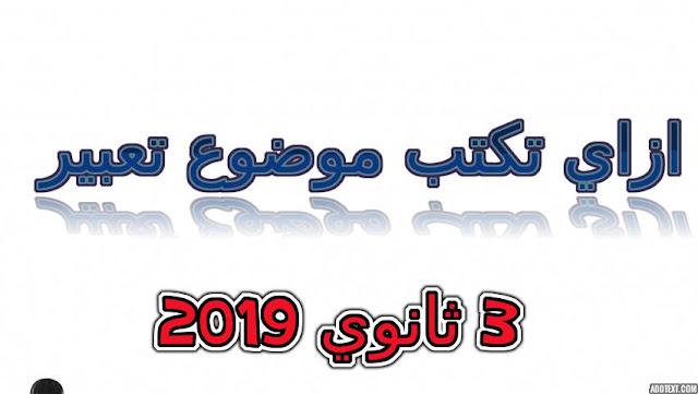 ازاي تكتب موضوع تعبير للصف الثالث الثانوي 2019