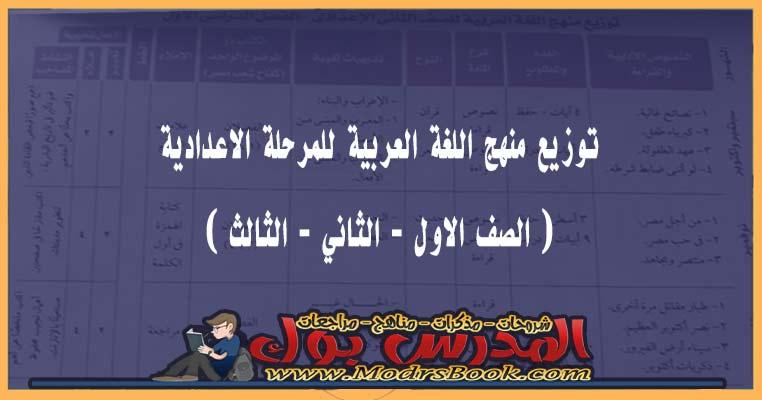 توزيع منهج اللغة العربية 2020 للمرحلة الاعدادية رسمي نسخة أصلية من الوزارة للصف الأول والثاني والثالث الأعدادي