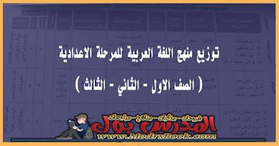 توزيع منهج اللغة العربية 2018 للمرحلة الاعدادية ترم اول