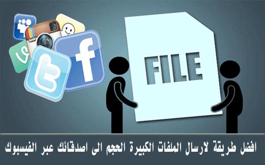 افضل طريقة لارسال الملفات الكبيرة الحجم الى اصدقائك عبر الفيسبوك