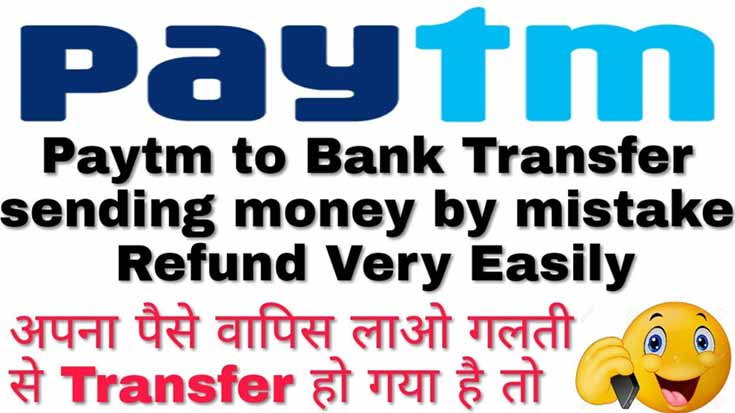 Paytm money refund kaise kare