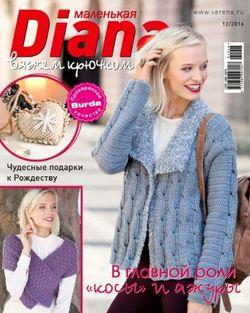 Читать онлайн журнал<br>Маленькая Diana (№12 2016)<br>или скачать журнал бесплатно