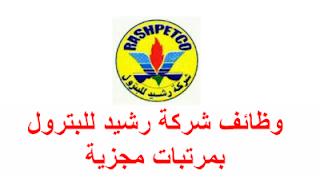 وظائف شاغرة فی شركة رشيد للبترول فى مصرعام 2018