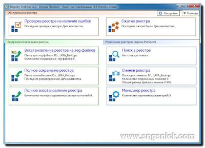 Registry First Aid Platinum - Интерфейс программы