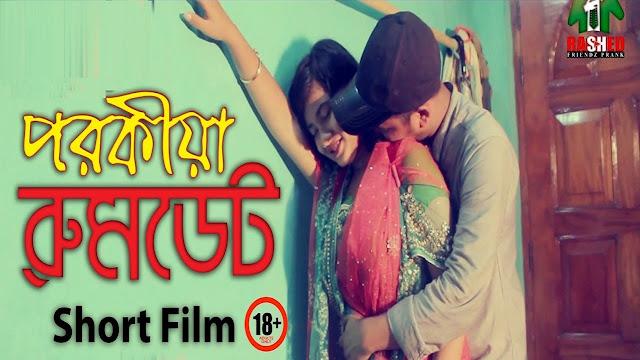 Porokiya Room Date (2017) Bengali Hot Short Film Full HDRip 720p