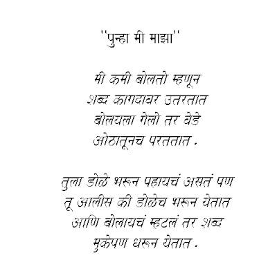 Chhan chhan goshti in marathi