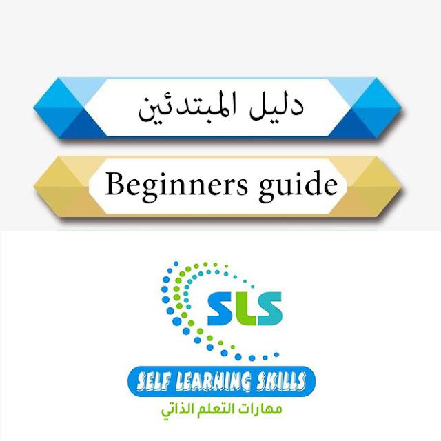 Beginners guide   دليل المبتدئين