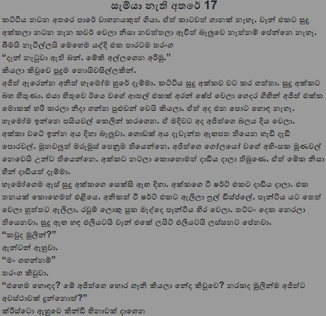 Samiya Nethi Athare 17