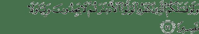 Surat Al-Fath Ayat 22