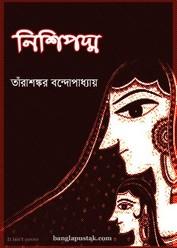 Nishipadma by Tarashankar Bandyopadhyay