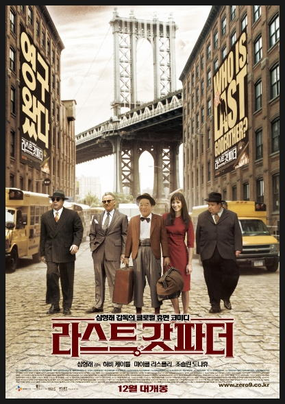 Sinopsis The Last Godfather (2010)