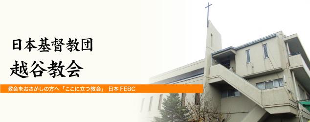 日本基督教団 越谷教会