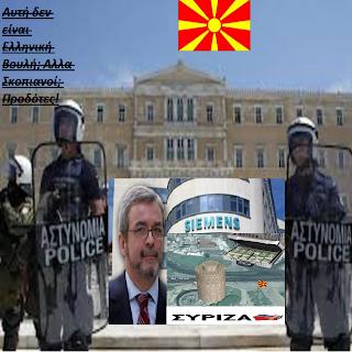 Βόμβα Μεγατόνων Απο ΗΠΑ Γερμανία: Παραδίδουν Χριστοφοράκο Στην Ελλάδα Σε Αντάλλαγμα Το Όνομα Μακεδονία Στα Σκόπια;!