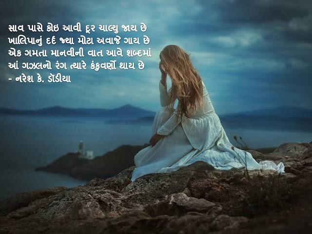 साव पासे कोइ आवी दूर चाल्यु जाय छे Gujarati Muktak By Naresh K. Dodia