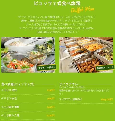 HP情報1 異国精肉店ザ・アミーゴスRESTAURANT大垣店