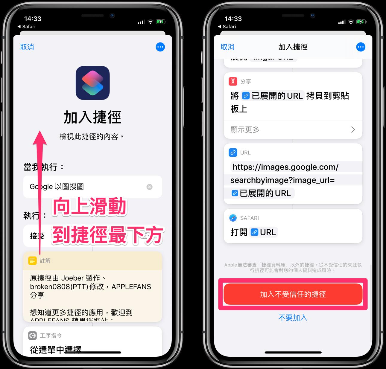 iOS 13 捷徑