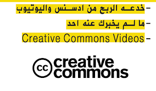 فديوهات بدون حقوق ملكيه