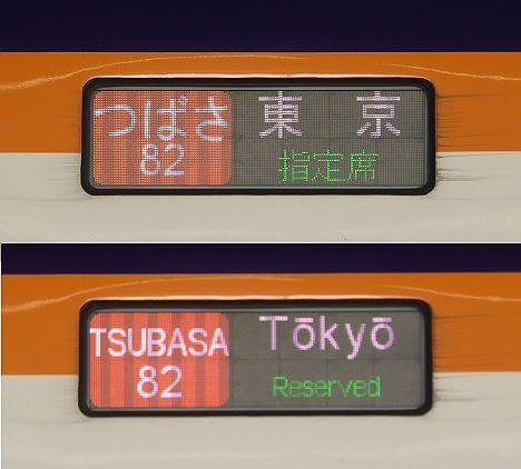 山形新幹線 つばさ号 東京行き・山形行き・新庄行き E3系2000番台旧塗装