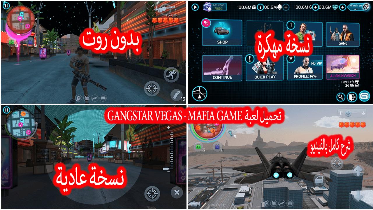 افضل لعبة شبيهة ب GTA 5 لجميع هواتف الأندرويد 2019