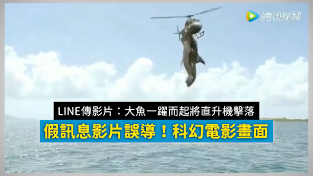 魚打飛機 直升機老在海面上空2O米處來回飛翔 一條大魚覺著噪音太大 一躍而起將直升機當埸擊落