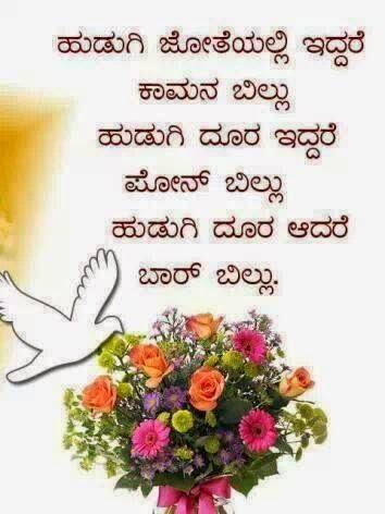 Kannada Kavanagalu Joke