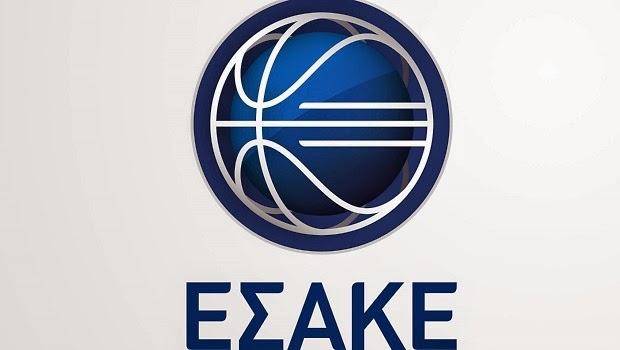 Ανακοίνωσε το πρόγραμμα ο ΕΣΑΚΕ