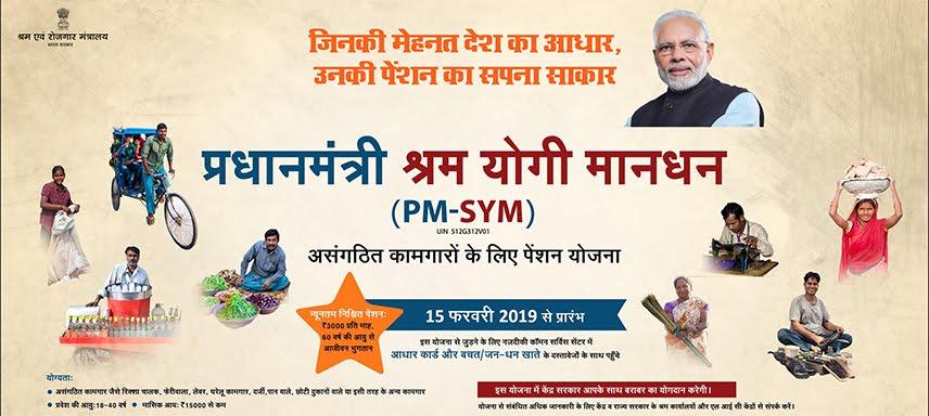 Pradhan Mantri Shram Yogi Maan-dhan Yojana (PM-SYM)