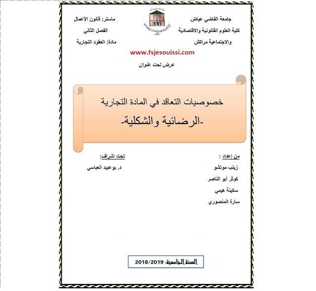 موضوع مهم حول : خصوصيات التعاقد في المادة التجارية - الرضائية والشكلية - للتحميل PDF
