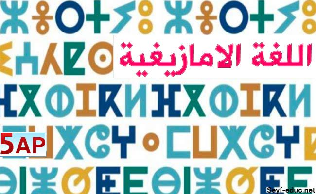 اختبارات السنة الخامسة ابتدائي في اللغة الامازيغية