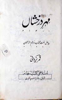 Meher e Darkhshan (Majmoa e Naat o Manqib) by Qamar Yazdani مہر درخشاں مجموعہ حمد و نعت و ،نقبت قمر یزدانی